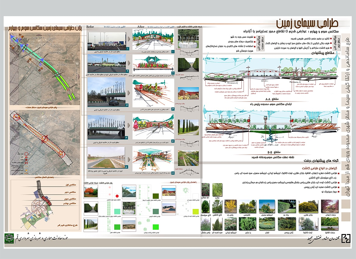 Design and quality improvement of the urban landscape of Qom Gateway from Tehran road